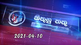 KITHUNU THATHU - 2021-04-10
