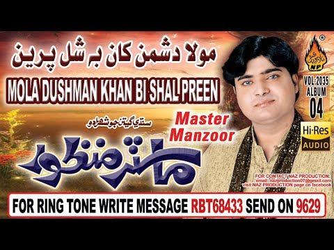 Mola Dushman Khan Bi Shal Preen - Master Manzoor - Album 4 - Audio