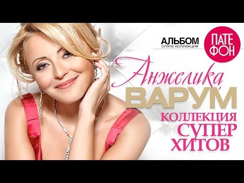 Анжелика ВАРУМ - Лучшие песни (Full album) / КОЛЛЕКЦИЯ СУПЕРХИТОВ / 2016