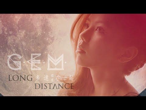 G.E.M. - 多遠都要在一起
