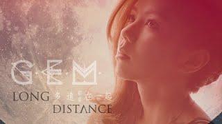 G.E.M.鄧紫棋 - 多遠都要在一起 LONG DISTANCE (Official HD MV 高畫質官方視頻)