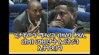 Getachew Reda and Mehari Yohannes on Ethio-Eritrea