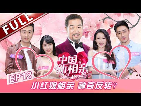 陸綜-中國新相親S2