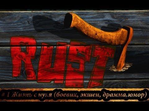 Rust #1 Жизнь с нуля.Сраный Рембо!(экшен,боевик,драмма,юмор)