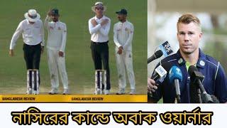 নাসির হোসেনের এই উদযাপন নিয়ে সাংবাদিকদের একি বললেন ওয়ার্নার! | Ban vs Aus 2nd Test