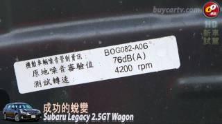 掀背傑作Subaru Legacy 2.5 GT-1