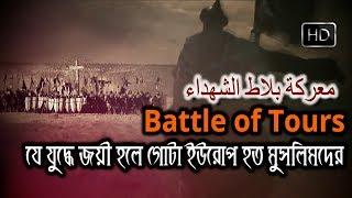 তুরের যুদ্ধঃ খ্রিষ্টানদের অস্তিত্ব রক্ষার লড়াই | Battle of Tours | led by Abdur Rahman Al Ghafiqi