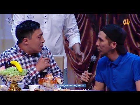 Өнер Қырандары - Ауызашар (Берекелі мереке 3) 2017