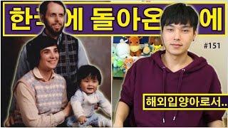 해외입양아로서 한국에 돌아온 후에 겪은 장점 vs 단점 (151/365) Korean Adoptee raised in America
