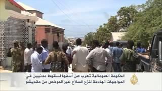 الحكومة الصومالية تعبر عن أسفها لسقوط مدنيين