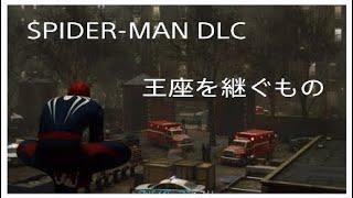 SPIDER-MAN DLC 摩天楼は眠らないep 02王座を継ぐ者 プレイ動画07*