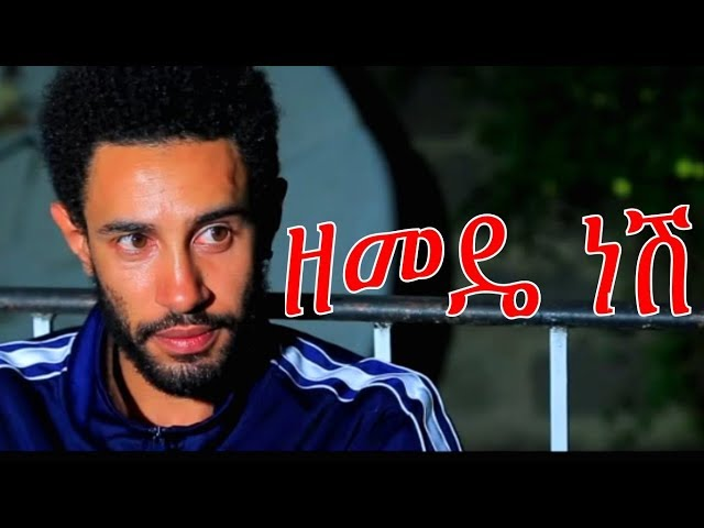 ''Zemede Nesh'' Ethiopian Movie 2017