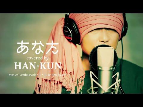 OCT.13 2021 | HAN-KUN - 「あなた」ティザー映像