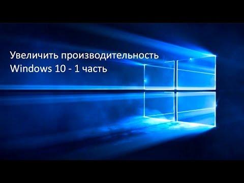Увеличиваем производительность Windows 10 - часть 1