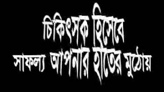Bio-Tech Bangla Homeopathy Software -www.biotechbangla.com