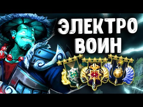 ЭЛЕКТРО ВОИН - STORM SPIRIT DOTA 2