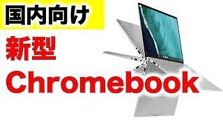ASUS 国内向けに新型のChromebook「Flip C434TA」を発表 何と珍しくハイスペックなモデル!