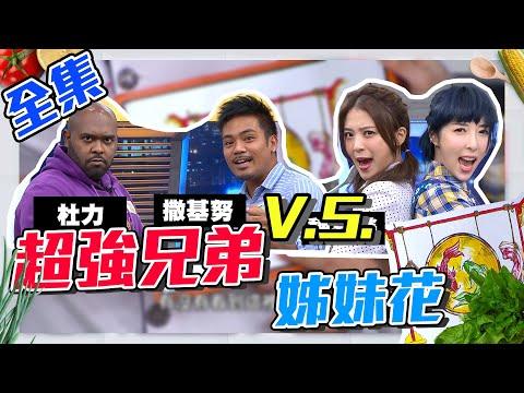 台綜-型男大主廚-20191209 超強兄弟杜力、撒基努來PK姊妹花!杜力霸氣遇上寶寶師傅!究竟誰能說得贏呢?