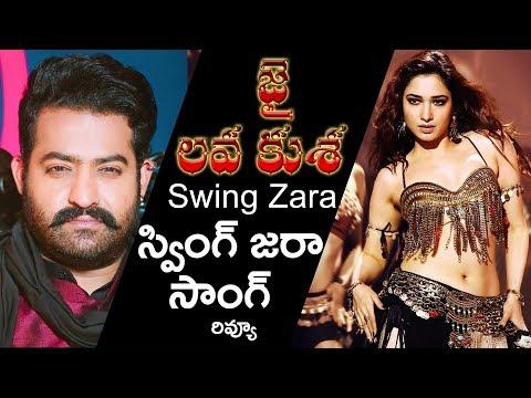 Swing Zara Video Promo Song Review | NTR | Tamannah | Jai Lava Kusa Video Songs | YOYO Cine Talkies #1