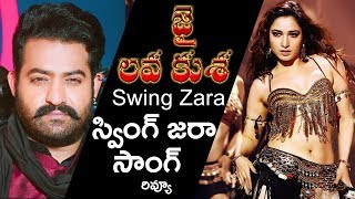 Swing Zara Video Promo Song Review   NTR   Tamannah   Jai Lava Kusa Video Songs   YOYO Cine Talkies 1.17 MB