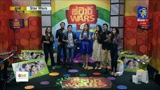 සියත ස්ටාර් වෝස් - STAR WARS   30 - 08 - 2019   SIYATHA TV   Full Episode