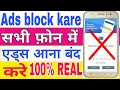 Lagu how to block ads in android app  mobile me ads kaise band kare   disable ads in android