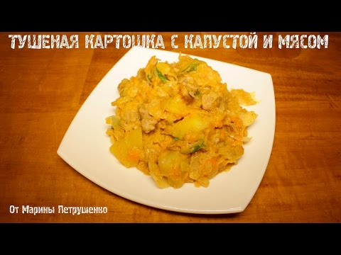 Тушеная капуста с картошкой с фаршем в мультиварке рецепты с фото