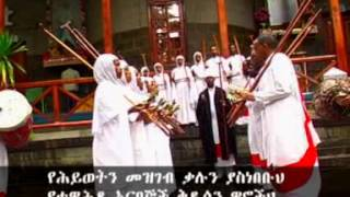 Yehiwtin Mezgeb - Ethiopian Orthodox Tewahdo Mezmur By Mahebere Kidusan