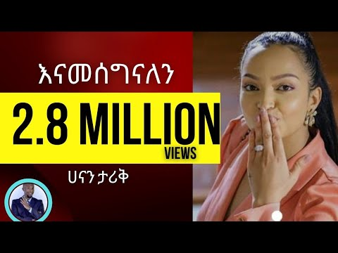 Hanan Tariq on Seifu Fantahun show live performance full Interview