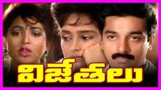 Daruvu - Vijethalu - Telugu Full Length Movie - Kamal Hassan , Prabhu ,Amala ,Rajini,Kushboo