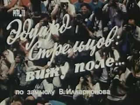 Эдуард Стрельцов: Вижу Поле...