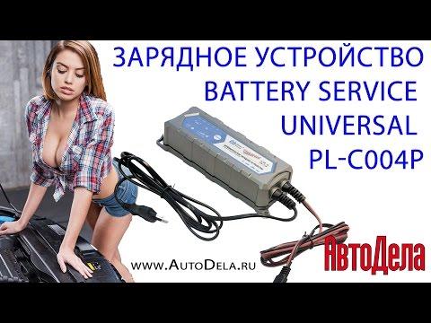 Обзор зарядного устройства Battery Service Universal PL-C004P