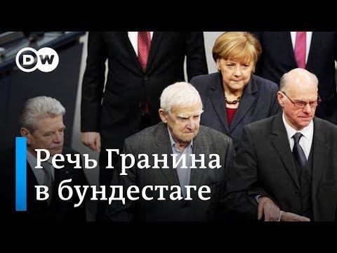 Выступление Даниила Гранина в бундестаге (полная версия)