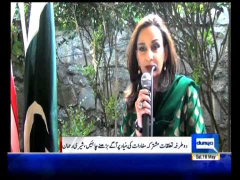 Amb. Sherry Rehman farewell - MAY 17, 2013