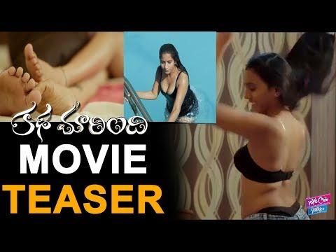 Katha Marindhi Movie Official Teaser | Latest Telugu Movies 2018 | Tollywood | YOYO Cine Talkies