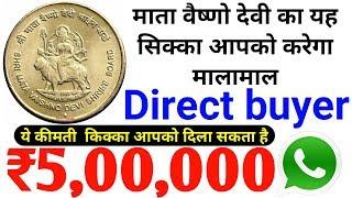 अगर आपके पास भी है या ₹5 का माता वैष्णो देवी का सिक्का तो आपको मिल सकता है ₹500000 तक की राशि