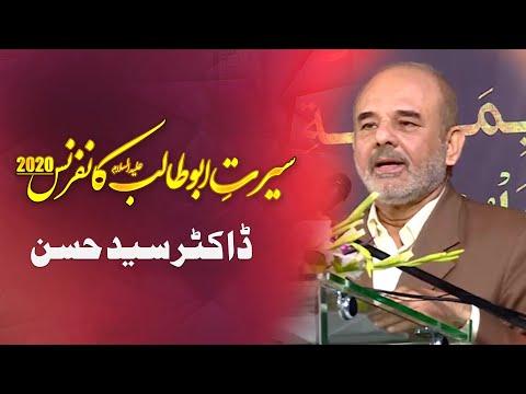 Dr. Syed Ali Hassan  | Seerat e Hazrat Abu Talib Conference 2020