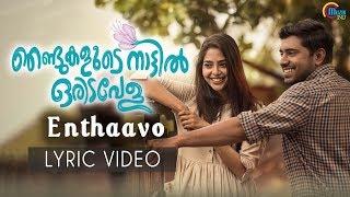 Njandukalude Naattil Oridavela| Enthaavo Lyric | Nivin Pauly,Aishwarya Lekshmi |Justin Varghese