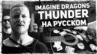 Download Lagu Imagine Dragons - Thunder на русском (Acoustic Cover) от Музыкант вещает Gratis STAFABAND