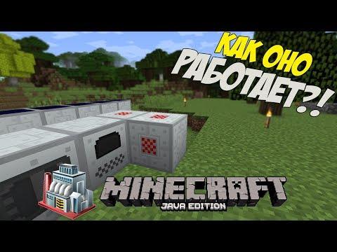 Industrial Minecraft 1.12.2 | Доменная печь не запускается | #5