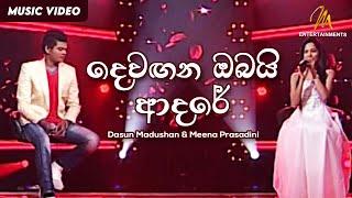 Devagana Obai Adare - Dasun Madushan & Meena Prasadini - MEntertainments