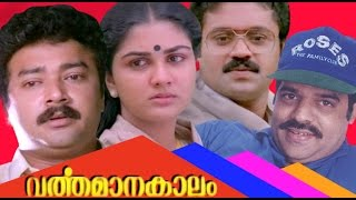 Varthamanakalam | Malayalam Superhuit Full Movie | Balachandra Menon & Urvashi