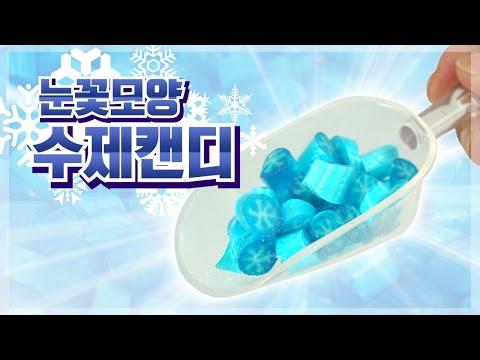 설탕공예 - 눈꽃모양 파파버블st 이미지캔디 만들기!!