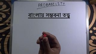 PROBABILITY(সম্ভাবনা তত্ত্ব) IN BENGALI