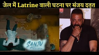 Sanjay Dutt Speak Up About The Truth Behind Latrine Scene Of SANJU Trailer ?