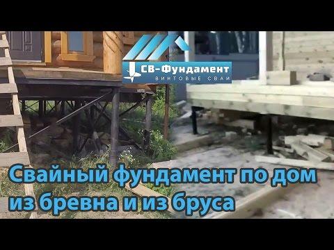 "Обзор фундаментов под дома из бруса и бревна в Моск области. ""СВ-Фундамент"""
