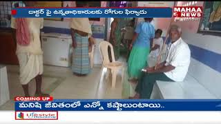 Villagers Facing Problems With Government Hospital Doctors At Srikakulam Dist