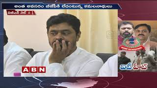 TDP Vs BJP | War of words between TDP and BJP over IT Raids