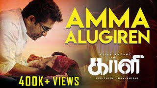 Amma Alugiren - Official Video Song | Kaali | Vijay Antony | Kiruthiga Udhayanidhi