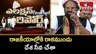 నా జీవితం కాంగ్రెస్కే అంకితం - Uttam Kumar Reddy Comments on KCR - Election Report - hmtv - netivaarthalu.com